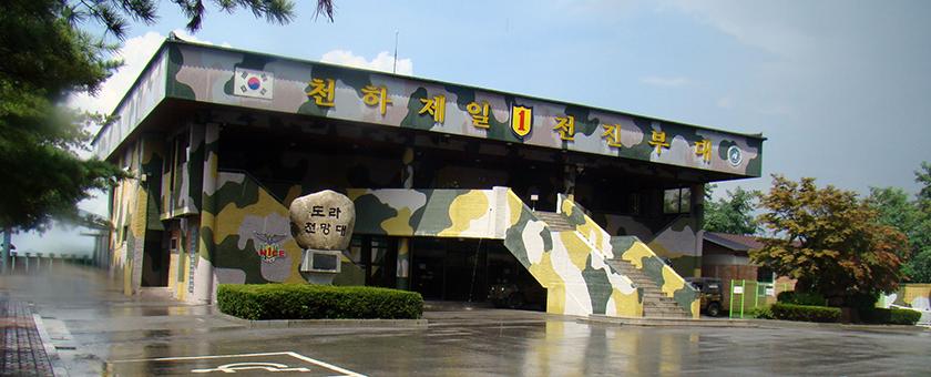 Zona Demilitarizata Coreeana